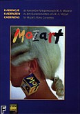 Okładka: Mozart Wolfgang Amadeusz, Kadencje do koncertów fortepianowych W. A. Mozarta