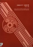 Ok�adka: Kobayashi Ryuhei, Musica de America Latina