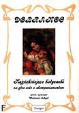 Okładka: Sołtysik Włodzimierz, Dobranoc. Najpiękniejsze kołysanki na głos solo z akompaniamentem fortepianu