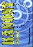 Okładka: Sołtysik Włodzimierz, Kanony - antologia (235 kanonów)