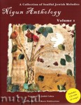 Ok�adka: Cohen Judah, Nigun Anthology - Volume 1