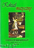Okładka: Wiśniewski Stanisław, Koktail muzyczny na skrzypce i fortepian