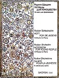 Okładka: Shchedrin Rodion, Notebook for Young People. 15 Pieces for Piano