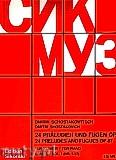 Okładka: Szostakowicz Dymitr, 24 Preludes And Fugues, Op. 87 - Volume 1 (Nos. 1 - 12)
