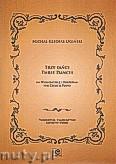Ok�adka: Ogi�ski Micha� Kleofas, Trzy ta�ce na wiolonczel� i fortepian