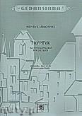 Ok�adka: Jab�o�ski Henryk Hubertus, Tryptyk na 3 wiolonczele