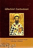 Okładka: Jaśkiewicz ks. Grzegorz, Wschód Zachodowi. Greckie hymny ku czci łacińskiego biskupa Ambrożego z Mediolanu.