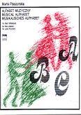 Okładka: Ptaszyńska Marta, Alfabet muzyczny na dwa fortepiany