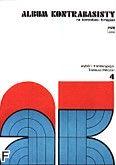 Okładka: Pelczar Tadeusz, Album kontrabasisty z. 4